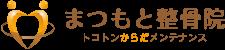 駒沢大学駅で姿勢骨盤矯正|まつもと整骨院にお任せください!