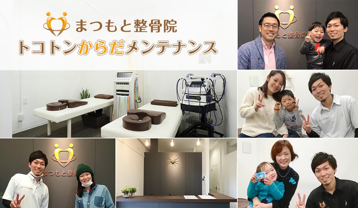 駒沢大学駅のまつもと整骨院